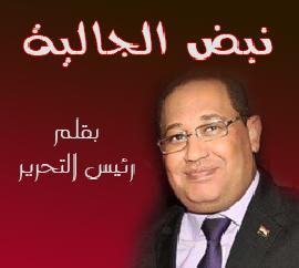 الاتحاد العام للمصريين بالخارج آمال وطموحات ( 1 )